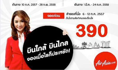 วางแผนบินเที่ยวไทยในราคาสุดคุ้ม!! บินเริ่มต้นที่ 390 บาทเท่านั้น