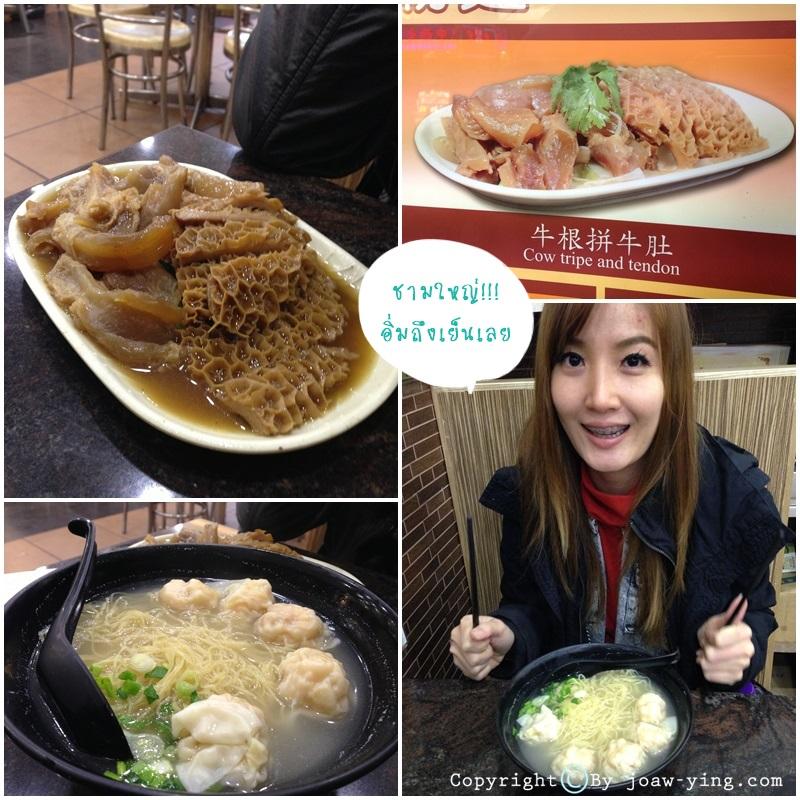 อาหารฮ่องกง