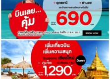 Promotion-AirAsia-2014-Book-Fly-Now-Started-690.-Chaing-Mai-Phuket-1290.-