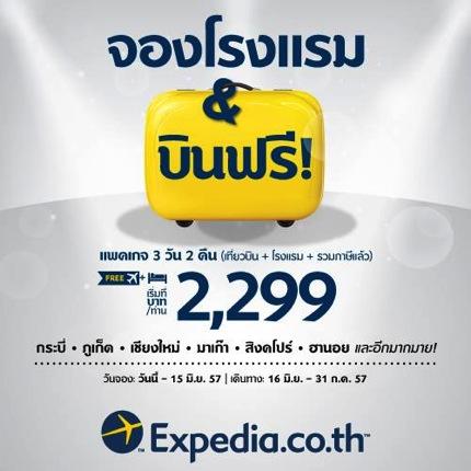 โปรExpediaจองโรงแรมบินฟรี